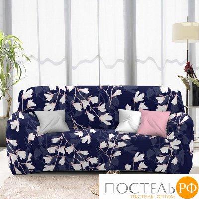 Подушки, Одеяла, Наматрасники, Чехлы на мебель-37 — Чехлы для мебели 2 — Чехлы для диванов