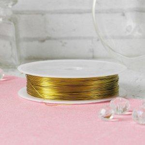 Проволока для бисероплетения D= 0,3 мм, длина 30 м, цвет золотой