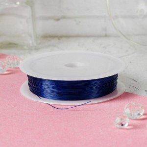 Проволока для бисероплетения D= 0,3 мм, длина 30 м, цвет синий