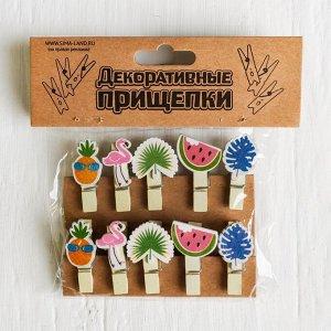 Набор декоративных прищепок «Летний набор» набор 10 шт.