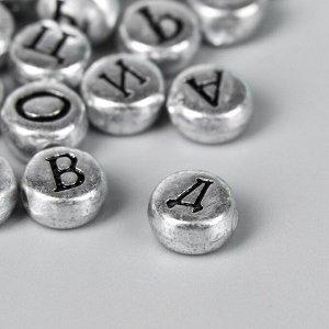 """Набор бусин для творчества пластик """"Русские буквы на серебре"""" 10 гр 0,7х0,7 см"""