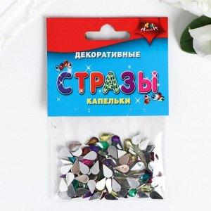 """Декоративные стразы """"Капельки"""" 10 гр  МИКС"""