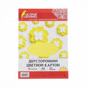 """Набор цветного картона, А4 """"ТОНИРОВАННЫЙ В МАССЕ"""" 10 листов, жёлтый, 180 г/м2, 21х29,7 см"""
