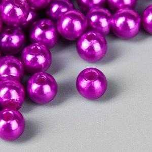 """Набор бусин для творчества пластик """"Фиолетово-баклажанный"""" набор 200 шт  d=0,6 см"""