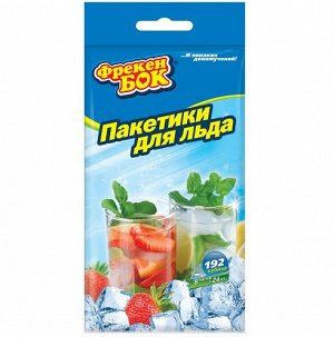 ФБ пакетики для льда п/э 192 шт (шарики)