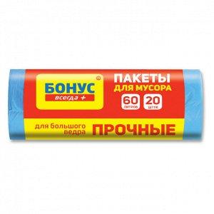 Бонус Пакеты д/мусора 60*80 60л/20шт синие/черные