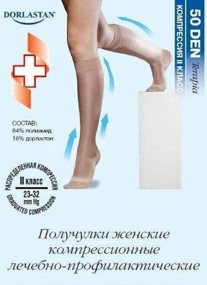 Гольфы компрессионные леч-проф., Terapia жен 50 den, 2 класс, бежевый, р.1 (35-40)