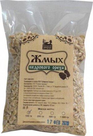 Жмых кедрового ореха 100 г Сибирский Знахарь (вакуум)