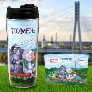 "Термостакан ""Тюмень"", 350 мл."