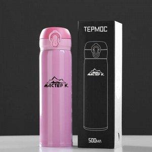 """Термос """"Мастер К."""" 500 мл, сохраняет тепло 8 ч, светло-розовый"""