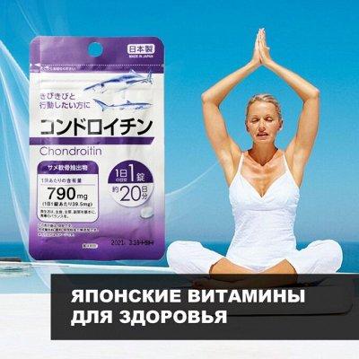 Японские витамины, капли-в наличии Доставка 1-4дн — -Японские витамины здоровья+улучшенный состав — Витамины и минералы