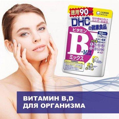 Японские витамины, капли-в наличии Доставка 1-4дн — Витамин D и В важные компонент для человеческого организма — Витамины и минералы