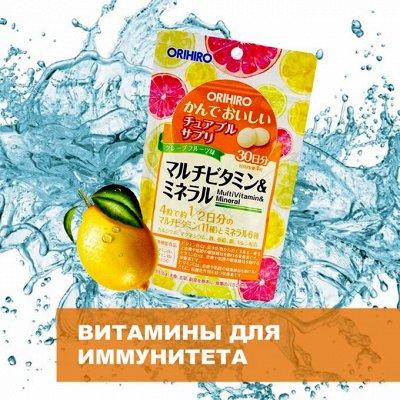 Японские витамины, капли-в наличии Доставка 1-4дн — Витамины для иммунитета и здоровья-АКЦИЯ — Витамины и минералы