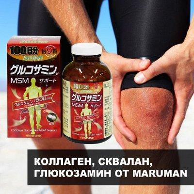 Японские витамины, капли-в наличии Доставка 1-4дн — Высококачественные-Коллаген,Сквален,Глюкозамин-от Maruma — Красота и здоровье