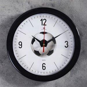 """Часы настенные круглые """"Футбольный мяч"""". 23 см. обод чёрный"""