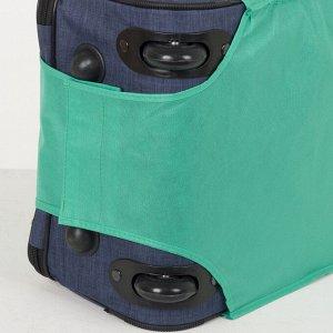 """Чехол для чемодана 20"""", цвет зелёный"""