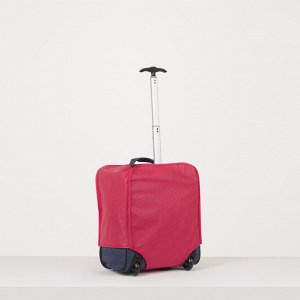 """Чехол для чемодана 20"""", цвет розовый"""