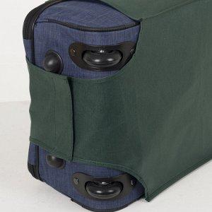 """Чехол для чемодана 20"""", цвет тёмно-зелёный"""