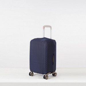 "Чехол для чемодана 20"", цвет синий"