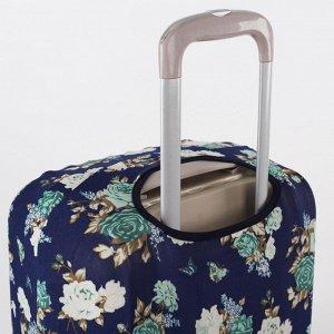 """Чехол для чемодана 20"""", цвет синий/зелёный"""
