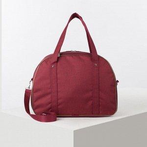Сумка дорожная, отдел на молнии, с увеличением, 2 наружных кармана, длинный ремень, цвет бордовый
