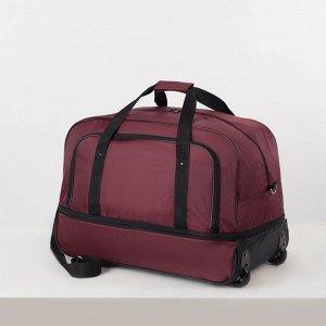 Сумка дорожная на колёсах, отдел на молнии, с увеличением, наружный карман, длинный ремень, цвет бордовый