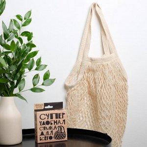 Авоська «Супер экологичная сумка»