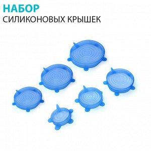 Набор универсальных силиконовых крышек 6 шт.
