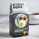 Чай чёрный «От серых будней»: с ароматом апельсина и шоколада, 100 г