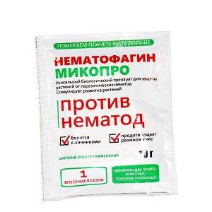 От болезней Нематофагин-Микопро 10 гр (1/10/350) НОВИНКА