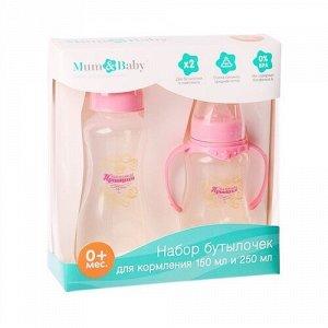 """Набор бутылочек для кормления """"Маленькая принцесса"""" 150 мл, 250 мл. цв. розовый"""