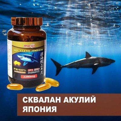 🌺Капли и витамины для глаз!В Наличии-249🌺     — Сквалан Акулий+Омега3 на 60 дней Япония АКЦИЯ ! — БАД