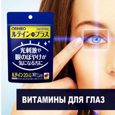 Японские витамины, капли-в наличии Доставка 1-4дн — Витамины для глаз — Витамины и минералы