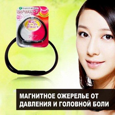 Японские витамины, капли-в наличии Доставка 1-4дн — Магнитное ожерелье от давления и головной боли — Красота и здоровье
