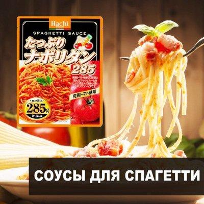 Японские витамины, капли-в наличии Доставка 1-4дн — -Соусы для спагетти — Витамины и минералы