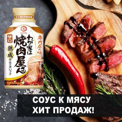 Японские витамины, капли-в наличии Доставка 1-4дн — Новинка!Соус Яки-Нику к мясу. Хит продаж в Японии! — Витамины и минералы