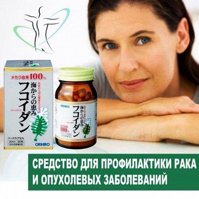 Японские витамины, капли-в наличии Доставка 1-4дн — ФУКОИДАН ИЗ ОКИНАВЫ-ЭЛИКСИР ЗДОРОВЬЯ — Витамины, БАД и травы