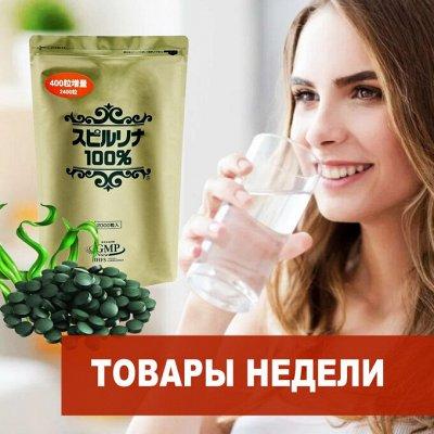 Японские витамины, капли-в наличии Доставка 1-4дн — Товары недели! Акции — Витамины, БАД и травы