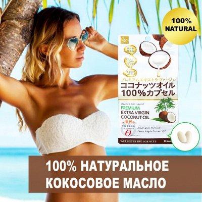 Японские витамины, капли-в наличии Доставка 1-4дн — Хит продаж!-Кокосовое масло 100%-без холестерина — Витамины, БАД и травы