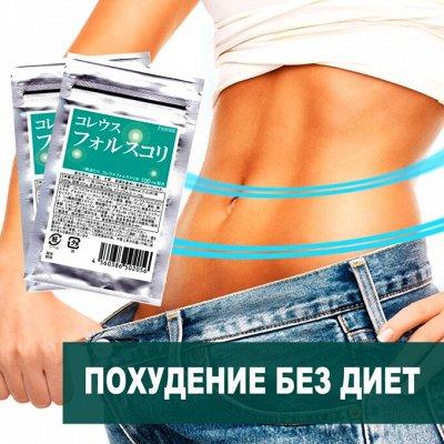 Японские витамины, капли-в наличии Доставка 1-4дн — Мега Акция-Экстракт Колеус форсколина-похудение без диет — Витамины, БАД и травы