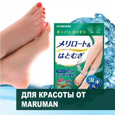 Японские витамины, капли-в наличии Доставка 1-4дн — Против отека ног, для похудения и красоты от Maruman-от 890р — Витамины, БАД и травы