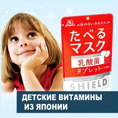 Японские витамины, капли-в наличии Доставка 1-4дн — ХИТ-детские витамины против вирусов -Япония  — Витамины и минералы