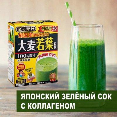 Японские витамины, капли-в наличии Доставка 1-4дн — Японский зеленый сок Аодзиру с Коллагеном -продли жизнь — БАД