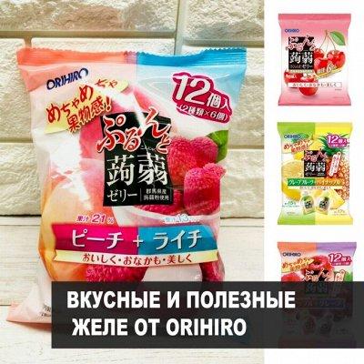 ❤Любимые соусы на вашем столе-Япония-Супер цены   — Вкусные и полезные желе от Орихиро-Новинка — Орехи, сухофрукты, чипсы