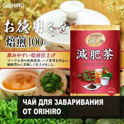 ❤Любимые соусы на вашем столе-Япония-супер цены   —  ORIHIRO Чай для чайников — Чай