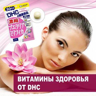 Японские витамины, капли-в наличии Доставка 1-4дн — Витамины здоровья от DHC — Красота и здоровье