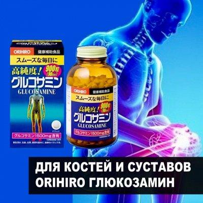 Японские витамины, капли-в наличии Доставка 1-4дн — Сквалан, Глюкозамин на 36 дней — Витамины, БАД и травы