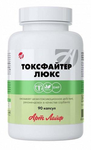 ТОКСФАЙТЕР ЛЮКС (90 КАПСУЛ)