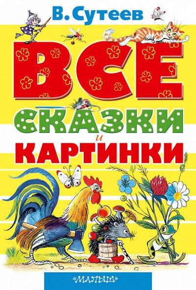 Издательство АСТ Миллионы книг для лучшей жизни — ДЕТСКАЯ ЛИТЕРАТУРА (0-3 ЛЕТ) — Детская литература