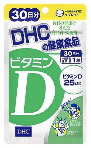 БАД DHC Витамин D3